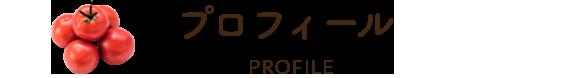 プロフィールPROFILE
