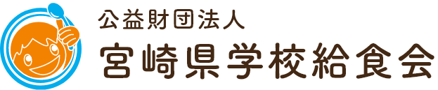 公益財団法人宮崎県学校給食会