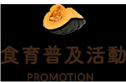 食育普及活動PROMOTION