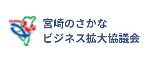 宮崎のさかなビジネス拡大協議会