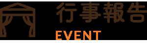 行事報告EVENT