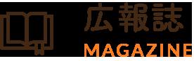 広報誌MAGAZINE