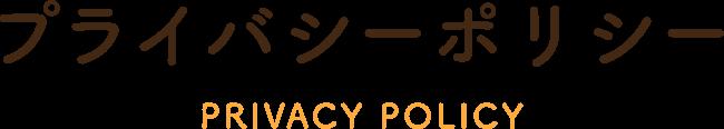 プライバシーポリシーPRIVACY POLICY