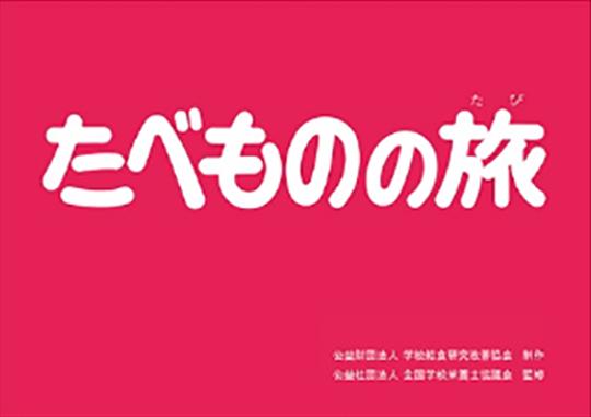 食育の紙芝居〔CD-OM〕 たべものの旅