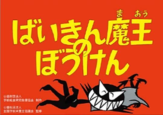 食育の紙芝居〔CD-ROM〕 ばいきん魔王のぼうけん