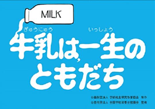 食育の紙芝居〔CD-ROM〕 牛乳は一生のともだち