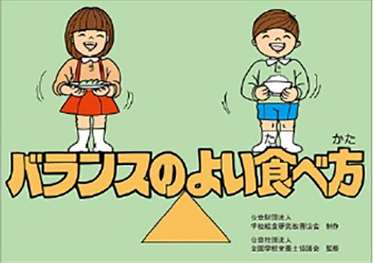 食育の紙芝居〔CD-ROM〕 バランスのよい食べ方