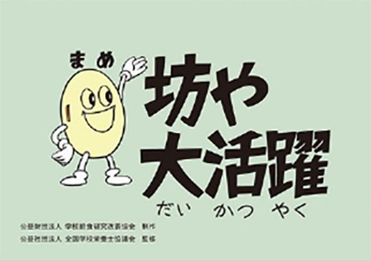 食育の紙芝居〔CD-ROM〕 豆坊や大活躍