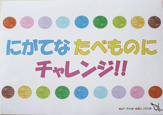 にがてなたべものにチャレンジ!!