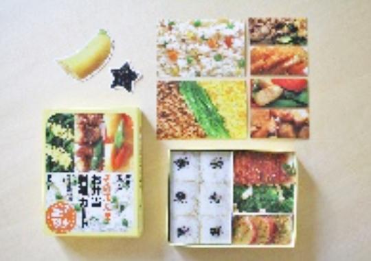 お弁当お料理カード